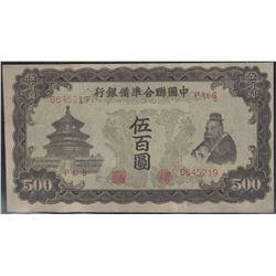 Federal Reserve Bank of China 1944 500 Yuan UNC