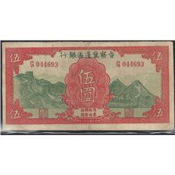 Bank of Shahsi 1939 5 VF/EF