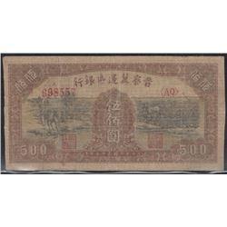 Bank of Shansi 1946 500 VF