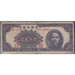 Sinkiang Provincial Bank 1949 60,000,000 F+