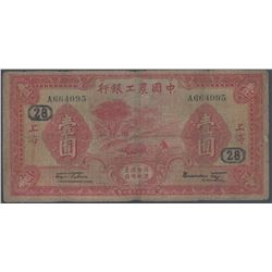 Agricultural & Industrial Bank of China 1934 1 VG/F