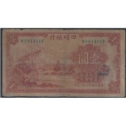 Nigpo Commercial & Savings 1933 $1 VG/F