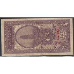 Bank of Shansi 50 centa EF/AU