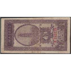 Bank of Shansi 50 centa EF