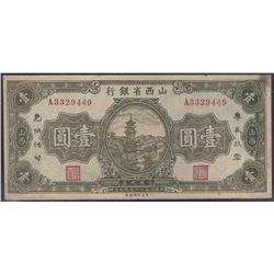 SHANSI PROVINCIAL BANK 1936 1 Yuan AU/UNC