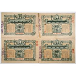 Republic of China. 1927. Lot of 4 Issued Bonds.
