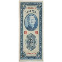 Bank of Taiwan. 1949. Issued Note.