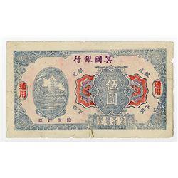Shanghai Local issue - IMTN Paper Furnttur (Furniture) Co., ca. 1920's Local Scrip Note.