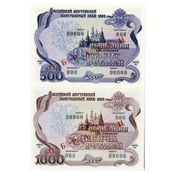 Russian Federation. 1992. Lot of 2 Specimen Bonds.
