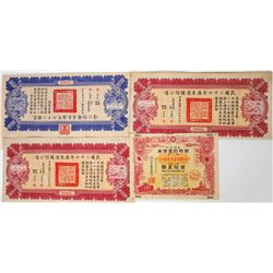 Chinese War Bonds  (125789)