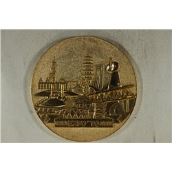 3 3/4'' EXPO' 70 OSAKA JAPAN WORLDS FAIR MEDAL