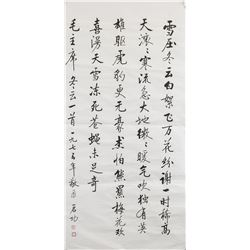 Qi Gong 1912-2005 Chinese Ink on Paper Calligraphy