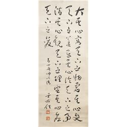 Yu Rouren 1879-1964 Chinese Ink Calligraphy