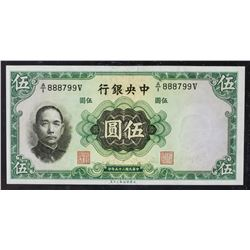 1936 China Republic 5 Yuan Banknote Uncirculated