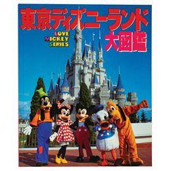 Tokyo Disneyland Opening Guidebook.