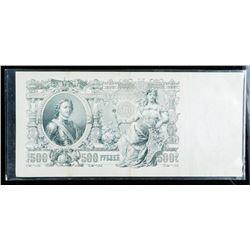 RUSSIA 1912 500 Rubles