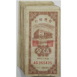 China. Bank of Taiwan, 1949. Group of 43 Issued 5 Cent Banknotes