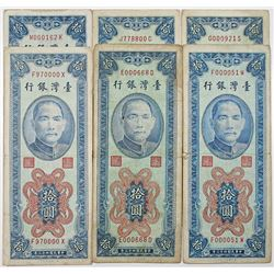 Bank of Taiwan. 1954. Lot of 6 Issued Notes with Low and Fancy Serial Numbers.