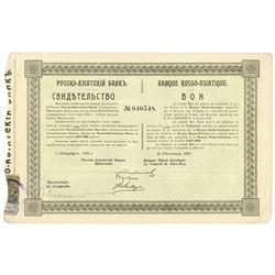 Russo-Asiatic Bank. 1910. I/U Bond Rarity.
