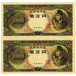 Nippon Ginko. ND (1958). Issued Note.