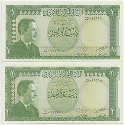 Central Bank of Jordan, ND, Second Issue, Law of 1959 High Grade, 1 Dinar Issued Replacement Banknot
