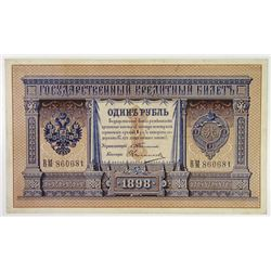 Russia 1 Ruble 1898 P-1b State Credit Note Timashev Signature Choice VF