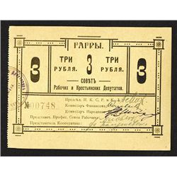 Gagra Exchange Token Issues 1918 Private Issue.
