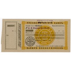 Banque Russo-Chinoise ca.1900-1910 Draft or Check.