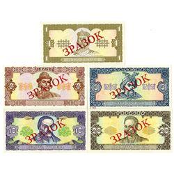 National Bank of Ukraine. 1992 (1996). Lot of 5 Specimen Notes.