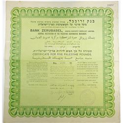Bank Zerubabel, Central Institution of the Palestine Cooperative Movement, 1920 I/U Bond