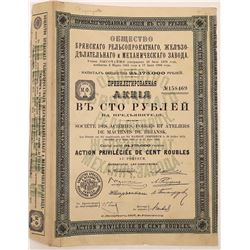Briansk Railroad Bond  (126217)