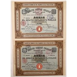 Two Kiev Tramway / Railroad Bonds  (126218)