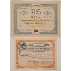 Two Chinese Publishing Company Stock Certificates  (126268)