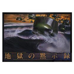 Apocalypse Now Japanese Poster.