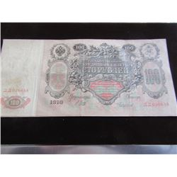 2 - 1910 RUSSIA 100 NOTES