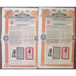 China. Imperial Chinese Government Tientsin-Pukow Railway Loan, £100, 1908 I/U Bond Pair