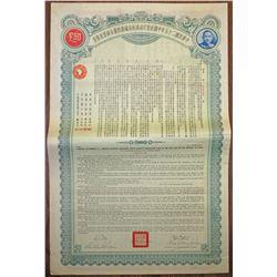 Chinese Government 1941, I/U 6% Sterling Shanghai Hangchow Ningpo Railway Completion Loan Railway Bo