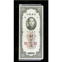 1930 Bank of China 10 Customs Gold Units