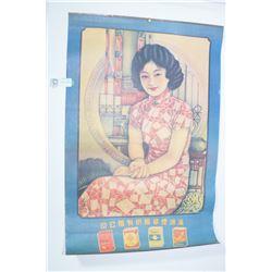 HONG KONG NOS 1960s ADVERTISING POSTER CIGARETTE