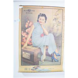 HONG KONG NOS 1960s ADVERTISING POSTER FABRIC