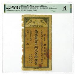 Kiangnan Yu-Ning Government Bank, Yr.33 (1907) 50 Coppers Banknote Rarity.