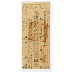 Jianyang County 1881 Rice tax receipt.
