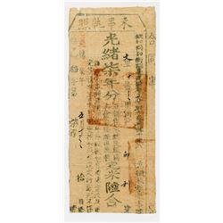 Jianyang County 1881 Rice tax receipt.