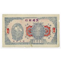 Shanghai Local issue - IMTN Paper Furnttur (Furniture) Co., ca. 1920's Local Scrip Note.