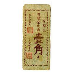 Taihe Town Merchants Association Debt Certificate 1 Jiao. ____________