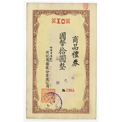 Tongji Department Store in Harbin, China, 1938 Manchukuo Gift Certificate-Coupon for 10 Yuan.