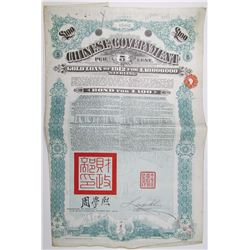 Chinese Government, 5%, Gold Loan of 1912, £100 I/U Bond