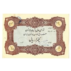 Supreme Council for Youth. 1940's. Issued Bond.