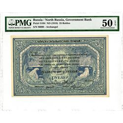 Russia, Government Bank. ND (1918). Issued Banknote.