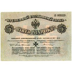 Independent West Army Under Colonel Avalov-Bermondt (Northwest Russia). 1919. Issued Note.